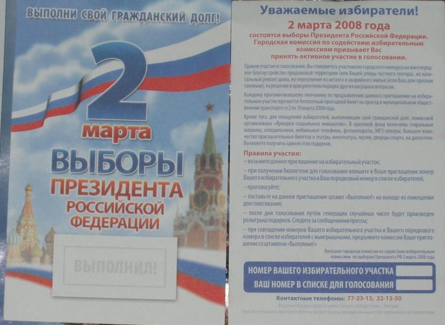 Рейтинг выоров партий 2 марта 2008